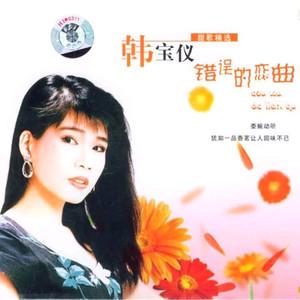缘(热度:62)由在水一方翻唱,原唱歌手韩宝仪
