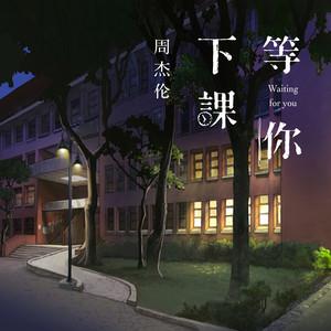 等你下课(with 杨瑞代)(热度:72)由俗人翻唱,原唱歌手周杰伦