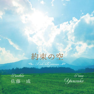 浜辺の歌(热度:88)由Baiyq9999翻唱,原唱歌手佐藤一成/Yuusuke