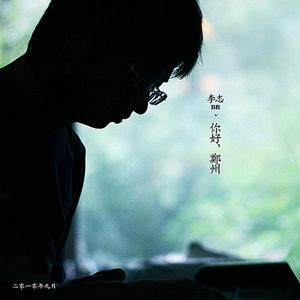 关于郑州的记忆(热度:81)由任我行(暂离)翻唱,原唱歌手李志