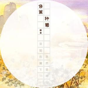 修篱种菊(热度:161)由毛毛翻唱,原唱歌手臻言