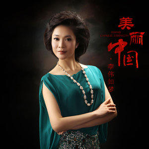 我的祝福你听见了吗(热度:34)由艳儿翻唱,原唱歌手李伟如梦