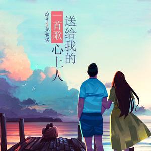 一首歌送给我的心上人由二姐演唱(ag娱乐场网站:龙奔/张怡诺)
