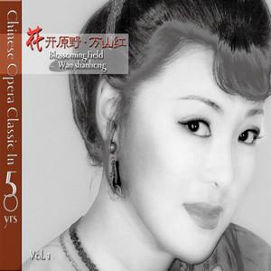 绣红旗(热度:54)由雪莲翻唱,原唱歌手万山红