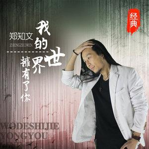 红尘你我由真爱永恒演唱(ag官网平台|HOME:郑知文)