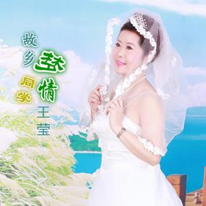 故乡梦同学情(热度:19)由西西奶奶翻唱,原唱歌手伊人家乡