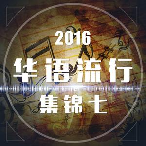 别做世上负心人(热度:102)由大红翻唱,原唱歌手王馨