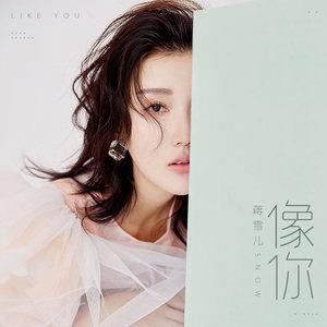 像你(热度:9515)由潔寶翻唱,原唱歌手蒋雪儿
