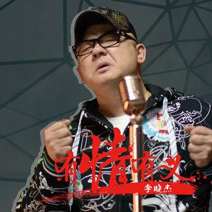 心花怒放(热度:149)由风调雨顺翻唱,原唱歌手李晓杰