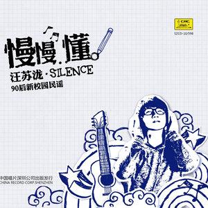 小星星(热度:44)由W白白翻唱,原唱歌手汪苏泷