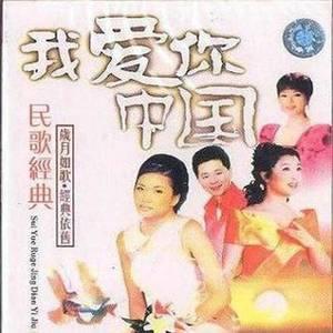 我和我的祖国原唱是殷秀梅,由老虎奶奶翻唱(播放:15)
