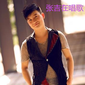 我爱你却不能一辈子(热度:12)由缘翻唱,原唱歌手张吉