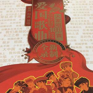 共和国之恋(热度:34)由荷塘月色翻唱,原唱歌手王丽达