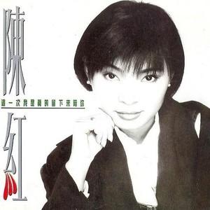 湘女多情(热度:73)由让往事飞V翻唱,原唱歌手陈红