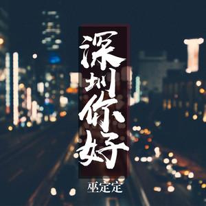 深圳,你好(热度:33)由梧桐山郡翻唱,原唱歌手巫定定