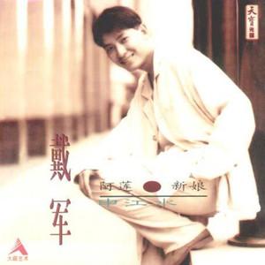 阿莲(热度:79)由维维动听翻唱,原唱歌手戴军