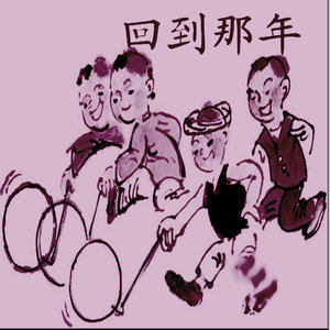回到那年原唱是北枫/禹君,由好运来翻唱(播放:29)