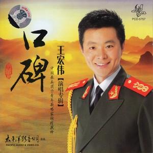 口碑(热度:19)由时尚的父亲翻唱,原唱歌手王宏伟
