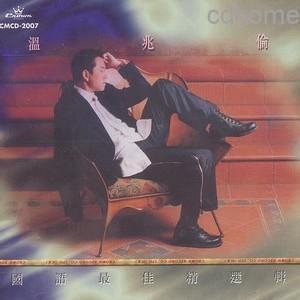 我本善良(热度:104)由挑战极限(无花暂歇)翻唱,原唱歌手温兆伦
