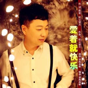 爱着就快乐原唱是望海高歌,由萍翻唱(播放:162)