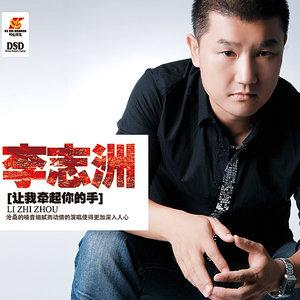 让我牵起你的手(热度:112)由做好自己翻唱,原唱歌手李志洲