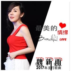 最美的情缘(热度:104)由梦想成真翻唱,原唱歌手魏新雨