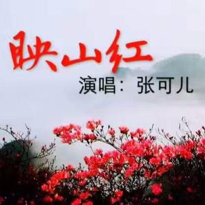 映山红在线听(原唱是张可儿),小唯演唱点播:61次