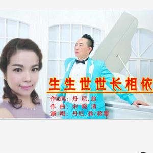 生生世世长相依(热度:14)由微笑翻唱,原唱歌手丹尼·翁/蒋婴
