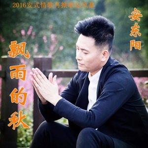 飘雨的秋(热度:51)由亚莺云南11选5倍投会不会中,原唱歌手安东阳