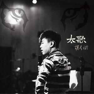 为你我受冷风吹(热度:198)由大鑫翻唱,原唱歌手胡彦斌
