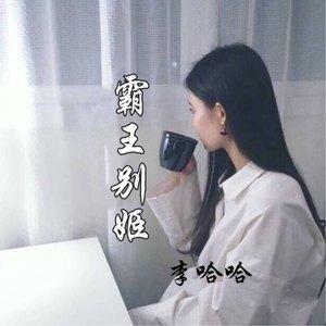 霸王别姬原唱是李哈哈,由꿈 자는 만들다翻唱(播放:25)