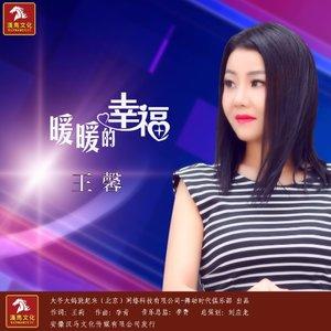 暖暖的幸福(热度:18)由《纳兰战胜花翻唱,原唱歌手王馨