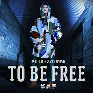 To Be Free(热度:24)由华晨宇的ET翻唱,原唱歌手华晨宇
