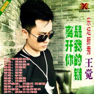 离开你是我的错(热度:190)由陈艳兵翻唱,原唱歌手王觉