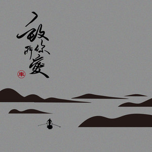 致你:所爱(热度:51)由T.ฅ萧然翻唱,原唱歌手王北车