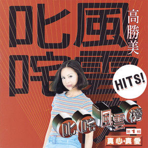 忘情水(热度:62)由绿豆翻唱,原唱歌手高胜美