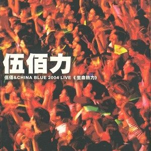 突然的自我(Live)(热度:22)由梦想成真翻唱,原唱歌手伍佰/China Blue