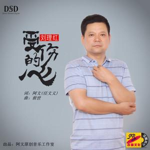 受伤的心(热度:83)由萌城菇凉(玉)翻唱,原唱歌手刘理红
