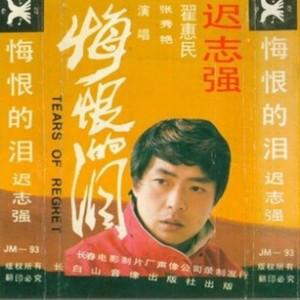 打工十二月由A冯涛坚持以信赢天下演唱(原唱:迟志强)