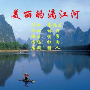 美丽的漓江河(热度:123)由来来翻唱,原唱歌手红雨