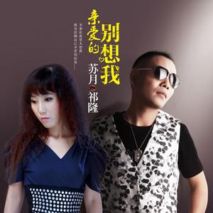 亲爱的别想我(热度:69)由凤翻唱,原唱歌手祁隆/苏月