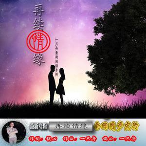 再续情缘(热度:29)由苏老太翻唱,原唱歌手一只舟原创