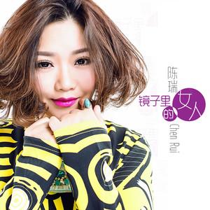 镜子里的女人(热度:89)由Mrs BO翻唱,原唱歌手陈瑞
