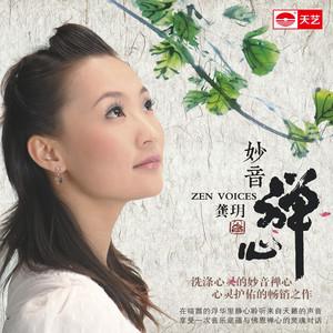 大悲咒(热度:72)由气质翻唱,原唱歌手龚玥