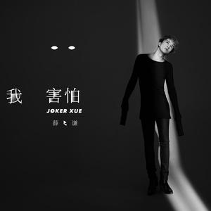 我害怕(热度:33)由东翻唱,原唱歌手薛之谦