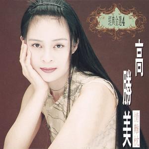 情网(热度:32)由白云朵朵翻唱,原唱歌手高胜美