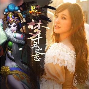 梦千年之恋(热度:11)由志生永和装饰有限公司翻唱,原唱歌手金莎