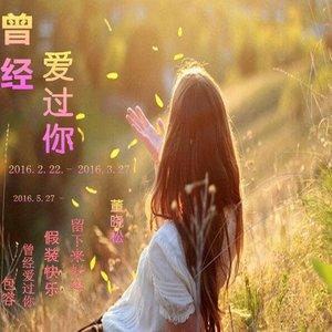 包容(热度:376)由黄清娥15917402661翻唱,原唱歌手董晓松