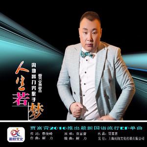人生若梦(热度:28)由༄情知足常乐翻唱,原唱歌手贾富营