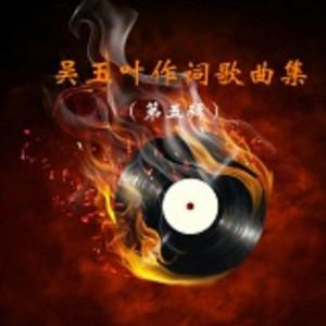 美好六安(热度:1099)由不忘初心,朱国礼翻唱,原唱歌手阎维文